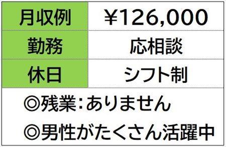 株式会社ナガハ案件No.46039S