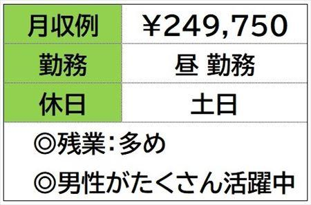 株式会社ナガハ案件No.46042
