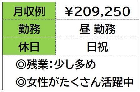 株式会社ナガハ案件No.46046S