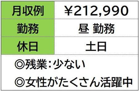 株式会社ナガハ案件No.46088