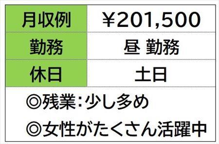 株式会社ナガハ案件No.46090S