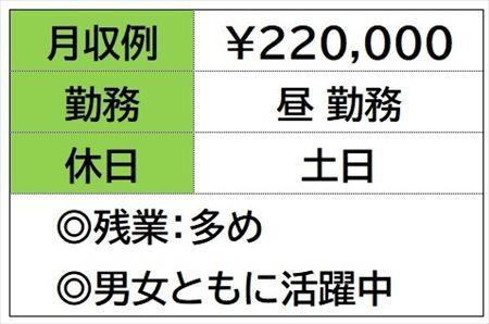 株式会社ナガハ案件No.46094