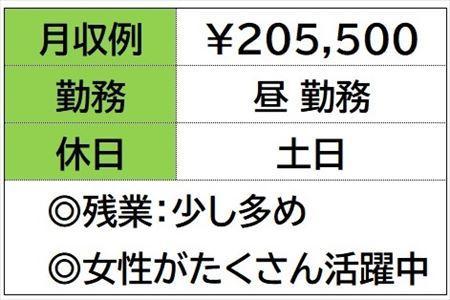 株式会社ナガハ案件No.46129S