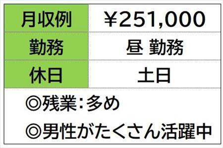 株式会社ナガハ案件No.46161