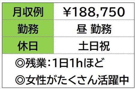 株式会社ナガハ案件No.46163S