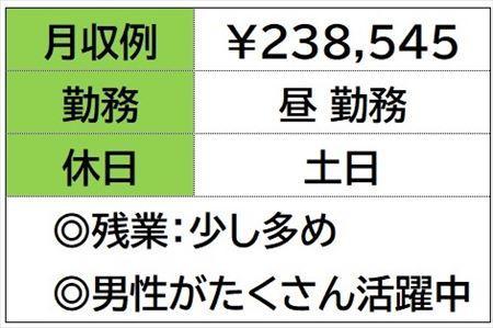 株式会社ナガハ案件No.46173S