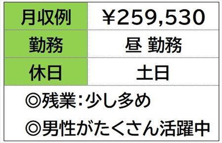 株式会社ナガハ案件No.46188S