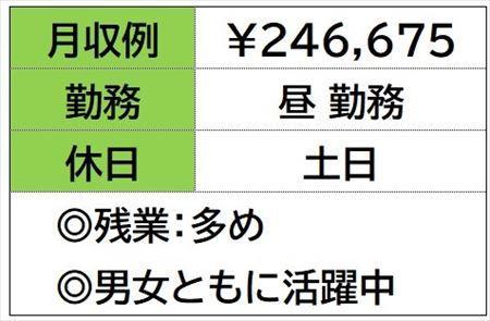 株式会社ナガハ案件No.46190