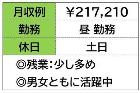 株式会社ナガハ案件No.46201