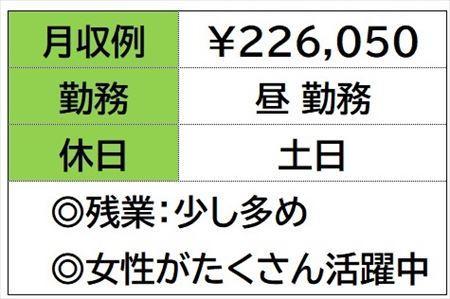 株式会社ナガハ案件No.46205S