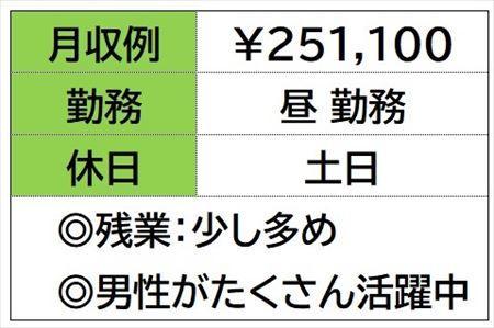 株式会社ナガハ案件No.46208