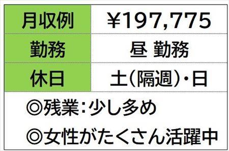 株式会社ナガハ案件No.46212S