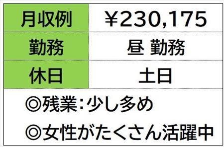株式会社ナガハ案件No.46215S
