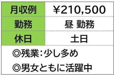 株式会社ナガハ案件No.46218S