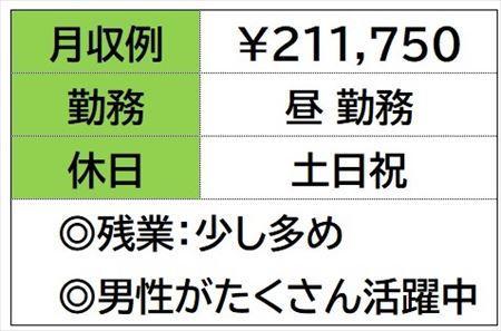 株式会社ナガハ案件No.46231S