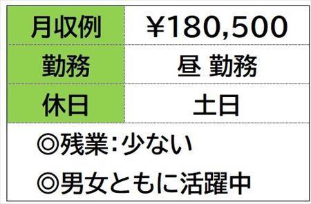 株式会社ナガハ案件No.46238S