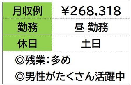 株式会社ナガハ案件No.46240S