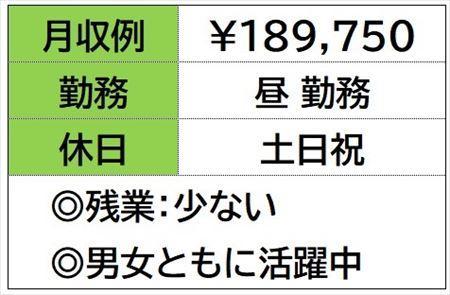 株式会社ナガハ案件No.46242