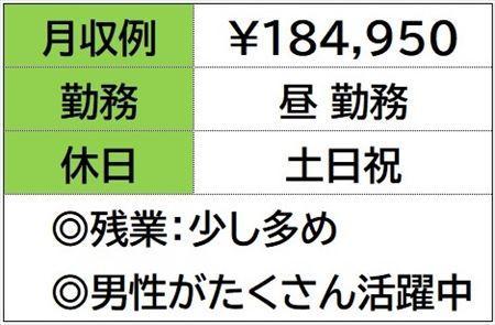 株式会社ナガハ案件No.46266