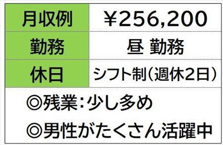 株式会社ナガハ案件No.46278