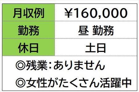 株式会社ナガハ案件No.46283