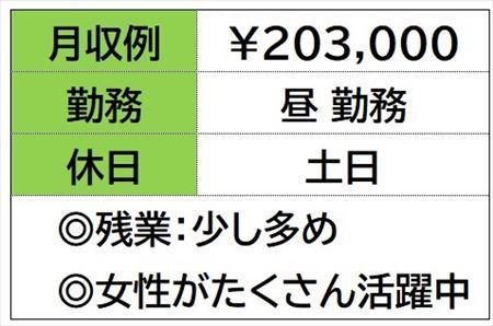 株式会社ナガハ案件No.46287S