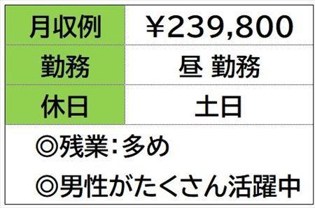 株式会社ナガハ案件No.46294