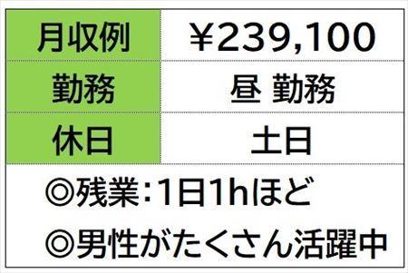株式会社ナガハ案件No.46322S