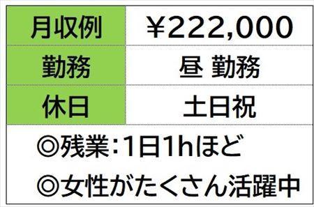 株式会社ナガハ案件No.46650