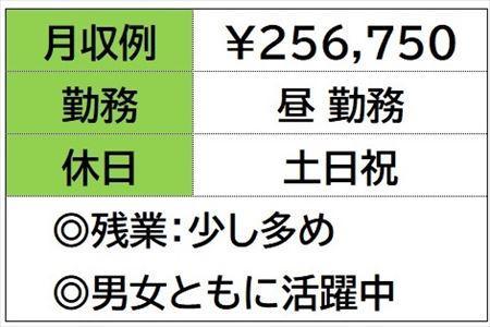 株式会社ナガハ案件No.46338