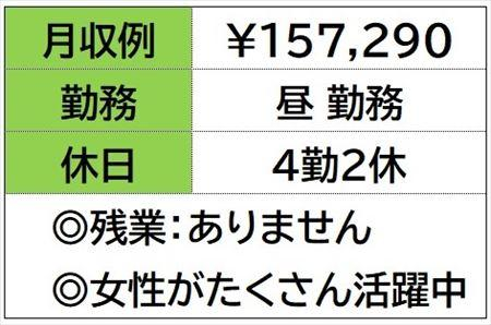 株式会社ナガハ案件No.46347S