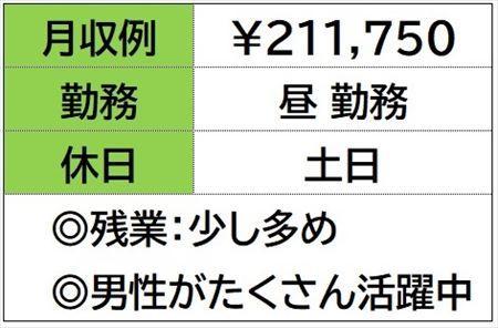 株式会社ナガハ案件No.46354S