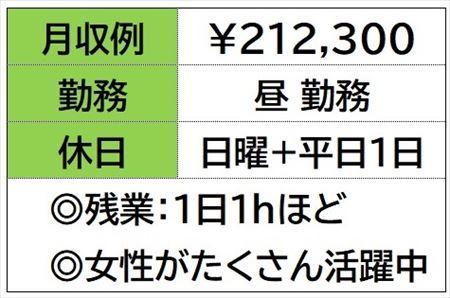 株式会社ナガハ案件No.46364