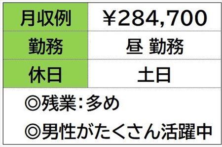 株式会社ナガハ案件No.46374S