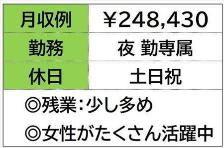 株式会社ナガハ案件No.46388