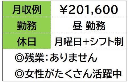 株式会社ナガハ案件No.46392