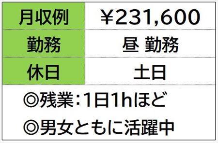 株式会社ナガハ案件No.46399