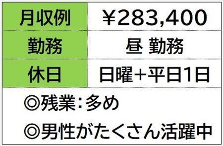 株式会社ナガハ案件No.46452S