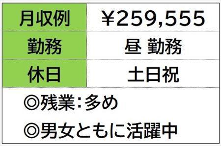 株式会社ナガハ案件No.46455S