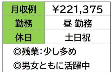 株式会社ナガハ案件No.46473