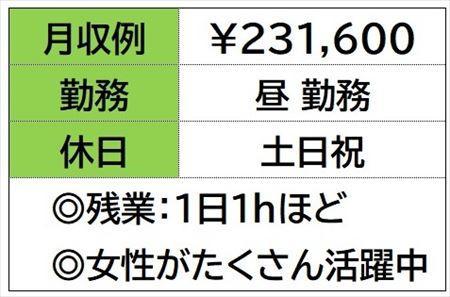 株式会社ナガハ案件No.46482S