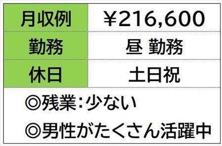 株式会社ナガハ案件No.46506S