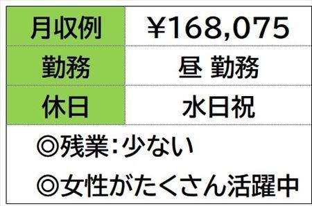 株式会社ナガハ案件No.46513