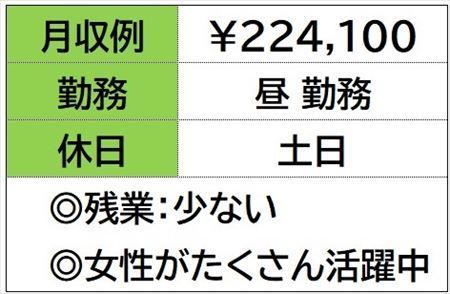 株式会社ナガハ案件No.46514
