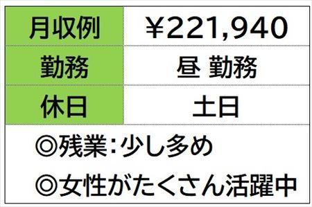 株式会社ナガハ案件No.46519S