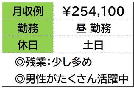株式会社ナガハ案件No.46520S