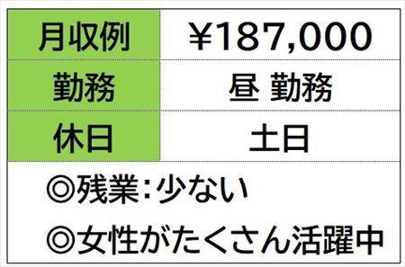株式会社ナガハ案件No.46523