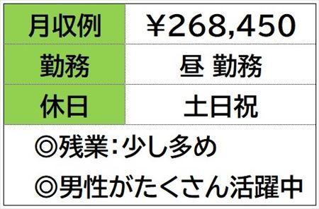 株式会社ナガハ案件No.46524S