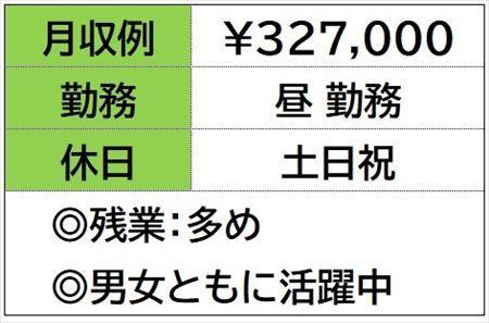 株式会社ナガハ案件No.46534