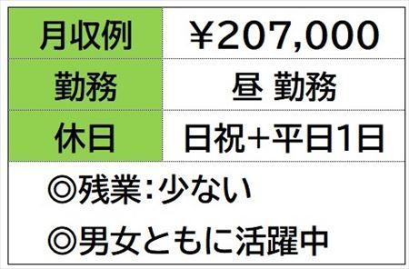 株式会社ナガハ案件No.46550